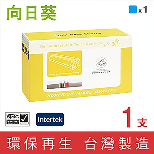 [Sunflower 向日葵] for HP Q5951A (643A) 藍色環保碳粉匣