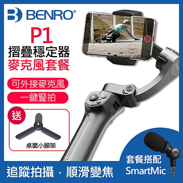 【搭配楓笛麥克風套組】百諾 P1 手機三軸穩定器 + SmartMic 麥克風折疊式 手持 智能跟焦 屮X7