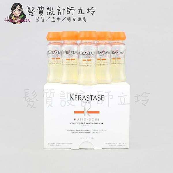 立坽『深層護髮』台灣萊雅公司貨 KERASTASE卡詩 滋養系列 全效滋養精華12ml*10(整盒) HH06