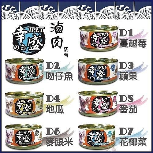 *KING WANG*【12罐】台灣IPET《幸盛狗罐》精燉滷肉-110g