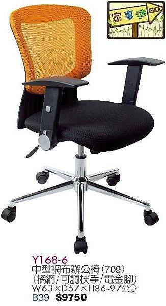 [ 家事達]台灣 【OA-Y168-6】 中型網布辦公椅(709/橘網/可調扶手/電金腳) 特價