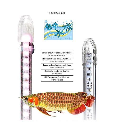 {台中水族} 海鯊-800型 LED 七彩龍魚 水中增艷燈-76cm  3尺缸用   特價  紅龍 血鸚鵡