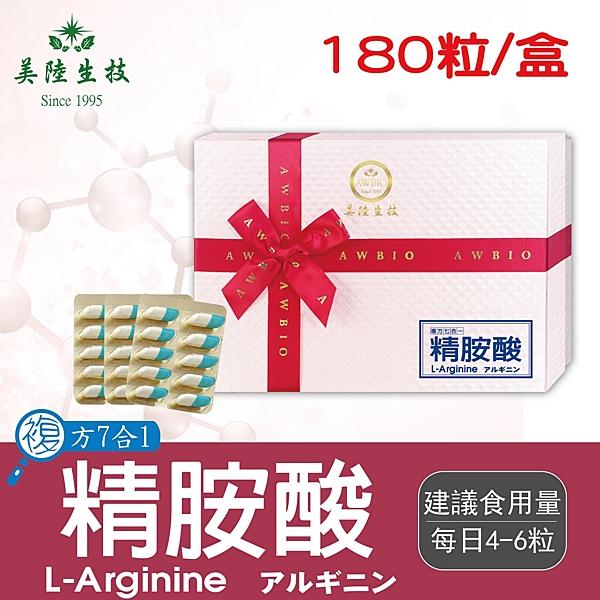 【美陸生技】複方7合1 L-Arginine精胺酸(男)【180粒/盒(禮盒)】AWBIO