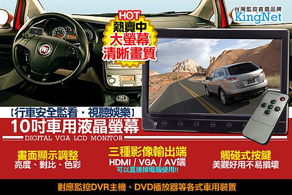 車用大螢幕 10吋清晰畫面 VGA和AV輸入端 觸碰式按鍵美觀好用 內附多樣周邊 台灣安防