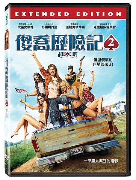 【停看聽音響唱片】【DVD】傻喬歷險記2