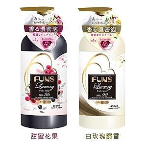日本第一石鹼 FUNS Luxury 奢華香水高保濕沐浴乳 NO.36美好初戀果香 NO.92純潔白玫瑰麝香 450ml