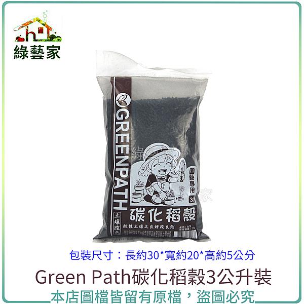 【綠藝家】Green Path碳化稻穀3公升裝