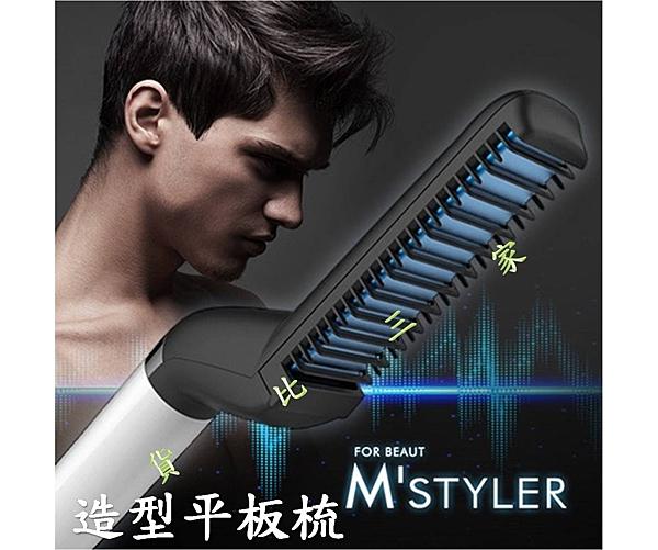 韓國 M'Styler 同款 蓬鬆造型梳 男生 梳定型 蓬松卷直 雙用梳 護理 頭梳 窄版 波浪 美容小物 髮夾