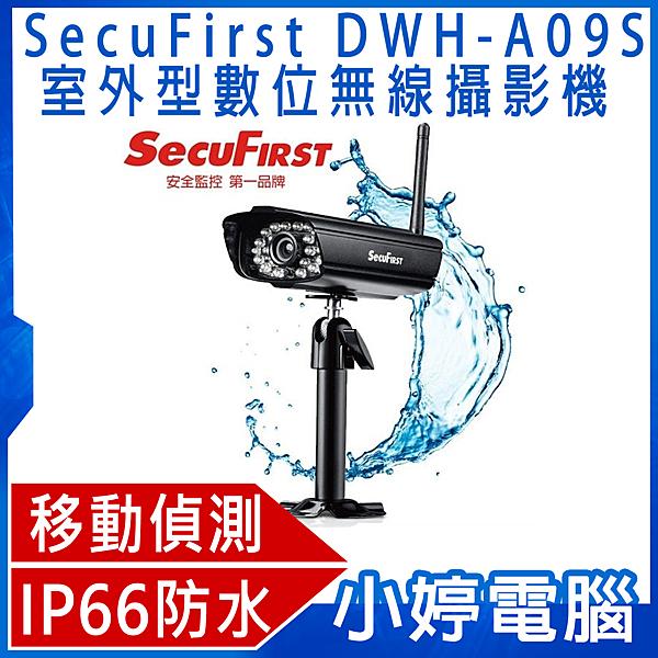 【免運+3期零利率】全新 SecuFirst 室外型數位無線攝影機 DWH-A09S 移動偵測 金屬外殼設計