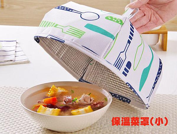 【省錢博士】多功能 保溫/保冷 菜罩(小) ((不挑款 隨機出貨))  99元