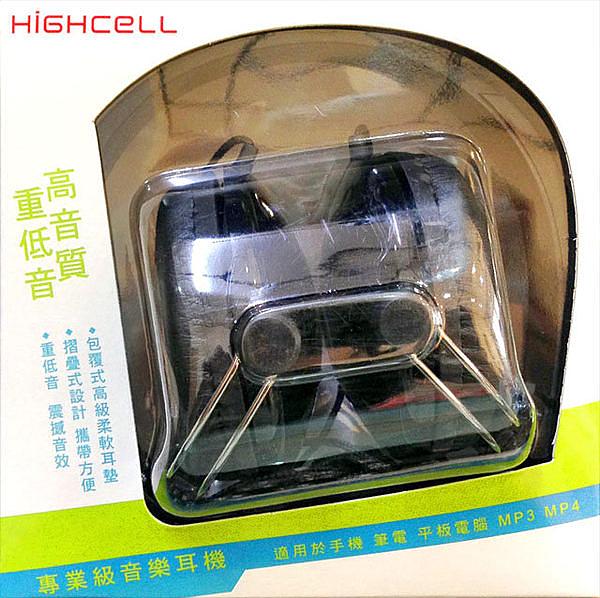 ✔HiGHCeLL 耳機/專業級音樂/耳罩式/可折疊式/重低音/高級柔軟耳墊/運動休閒/MP3/MP4/手機/平板