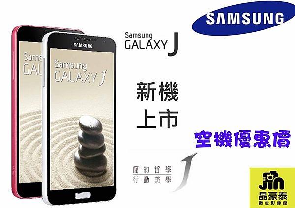 台南晶豪野 24期0利率 SAMSUNG GALAXY J N075 16G 日系 4核 4G LTE 智慧手機 另有 new one  s4 5S 屏東