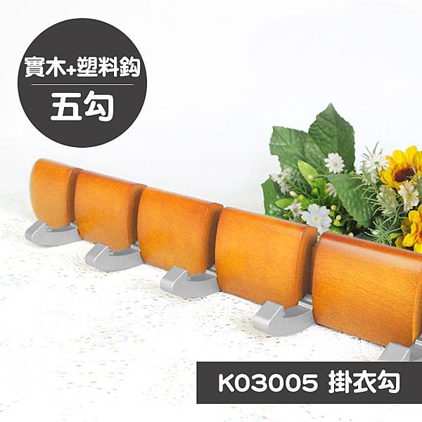 歐奇納 OHKINA 簡約實木掛衣勾-五勾(K03005)