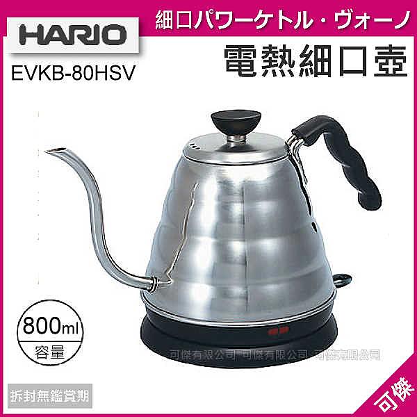 HARIO  EVKB-80TW-HSV  V60 雲朵不鏽鋼電熱細口壺 Buono 800ml 送保溫瓶