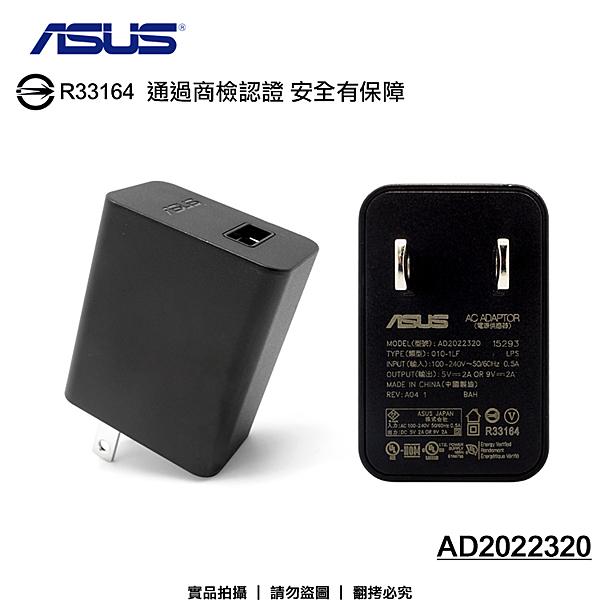 ▼ASUS 9V-2A 18W QC2.0 原廠快速旅充頭/快充/閃充/ZD551KL/ZC550KL/ZC500TG/ZB450KL/ZB551KL/ZE551ML