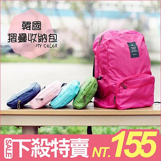 旅行 折疊後背包 多功能 雙肩背包 收納包 旅行包 輕薄款型 攜帶後背包【Y006】MY COLOR