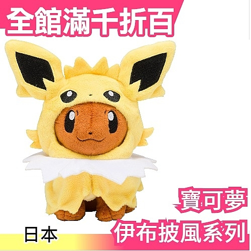 【雷伊布 雷精靈】空運 日本 神奇寶貝 寶可夢 娃娃 口袋妖怪【小福部屋】