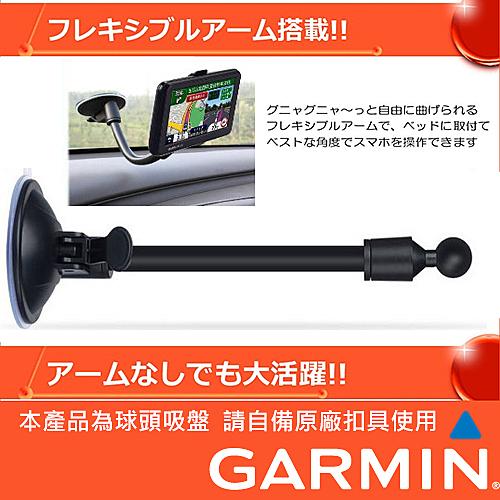 garmin garmin40 garmin42 garmin50 garmin57 garmin52 garmin51 garmin2567T長彎管吸盤衛星導航車架支架導航吸盤