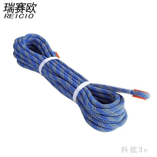 瑞賽歐戶外安全繩套裝攀登繩尼龍繩爬山繩攀爬繩索保險繩索送扣WL353【科炫3C】