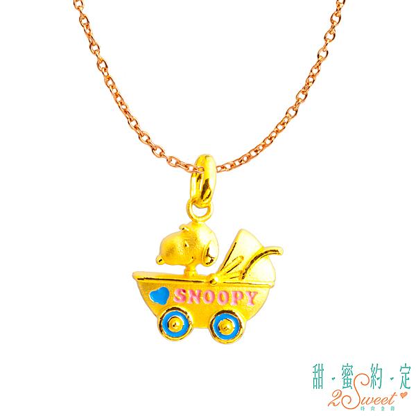 甜蜜約定2SWEET 娃娃車Snoopy彌月黃金墜子 送項鍊