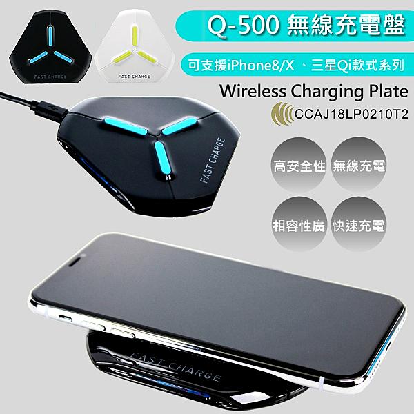 Qi Q500 三角形輕薄無線充電盤 支援9V快充 NCC認證 10W 高安全性 指示燈 無線充電 iPhoneX/NOTE8/S8 plus