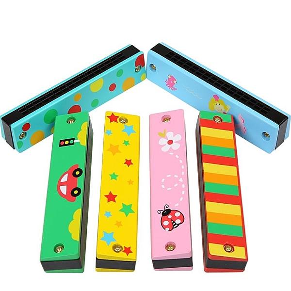16孔口琴兒童初學者口風琴樂器啟蒙小學生用男孩女孩小孩寶寶玩具【萬聖夜來臨】