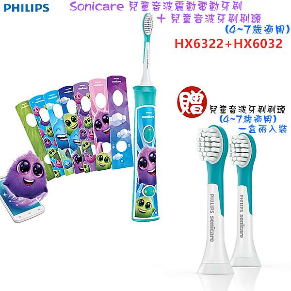 【贈HX6032 兒童迷你刷頭二個 共2+2個刷頭】飛利浦 HX6322 / HX-6322 PHILIPS 兒童音波震動電動牙刷