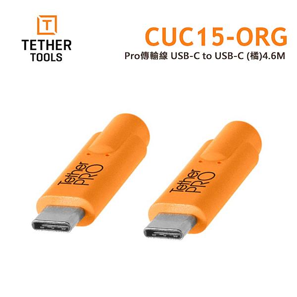 【EC數位】Tether Tools CUC15-ORG Pro 傳輸線 USB-C 轉USB-C(橘)4.6M  A7III