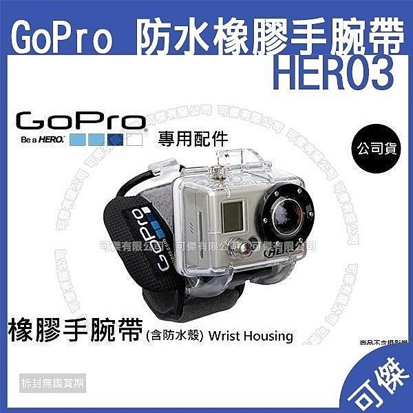 GoPro  AHDWH-301 防水手腕帶 防水60公尺 / GoPro4 Hero3 週年慶特價 可傑