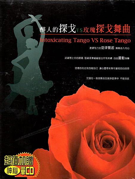 【停看聽音響唱片】【CD】醉人的探戈VS玫瑰探戈舞曲 10CD