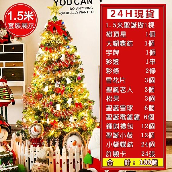 現貨 聖誕樹1.5 米豪華加密聖誕節商城裝飾套餐晴天時尚