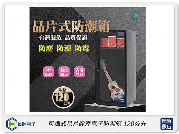 長暉 Chang Hui 可調式晶片除溼電子防潮箱120公升 (CH-168S-120,公司貨)