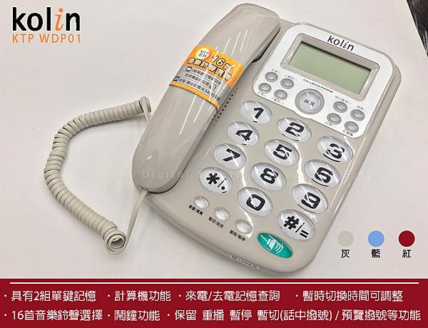 【免運保固全新品】歌林 KTP-WDP01 大字鍵大鈴聲來電顯示具保留重撥 家用有線電話室內電話機