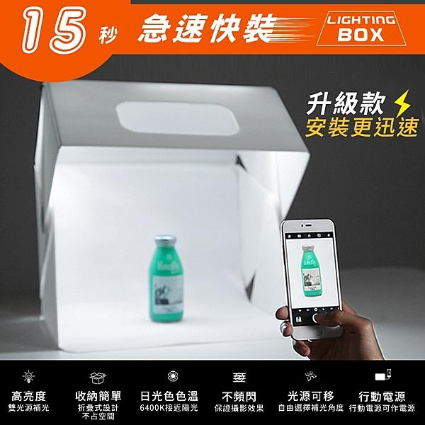 【EC數位】新款 15秒快裝柔光棚 攝影棚 lightingbox 40*43*43cm 含雙LED磁吸燈條 網拍 小物