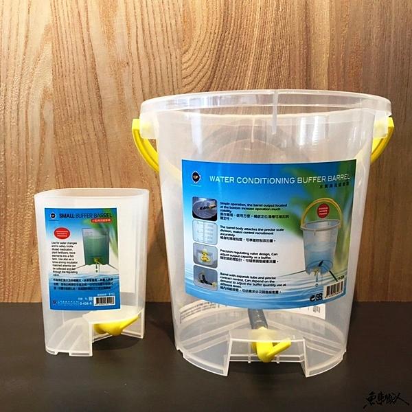 UP 雅柏【水質滴流緩衝器】【1L】緩衝桶 換水筒 滴流桶 換水必備工具 魚事職人