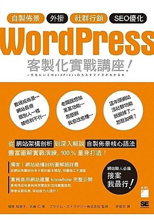 WordPress客製化實戰講座