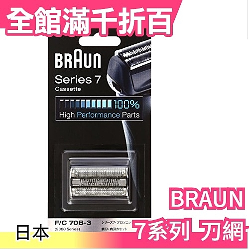 【F/C70B 黑色】日本 Braun刮鬍刀頭刀網匣 適用790cc 760cc 740s 720s【小福部屋】