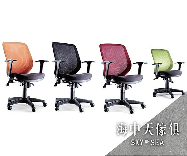{{ 海中天休閒傢俱廣場 }} F-38 商業OA-辦公傢俱 辦公椅系列 34-1 CP-143電腦椅(四色可選)