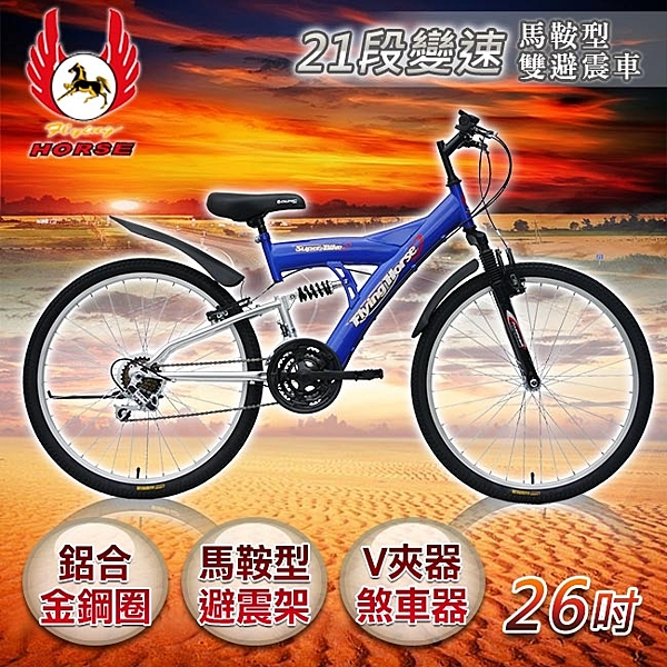 飛馬 26吋21段變速馬鞍型雙避震車-藍/銀526-52-4
