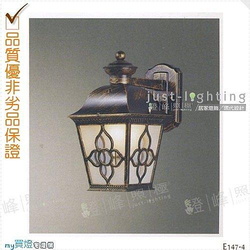【戶外壁燈】E27 單燈。鋁合金。防雨防潮耐腐蝕。高34.5cm※【燈峰照極my買燈】#E147-4