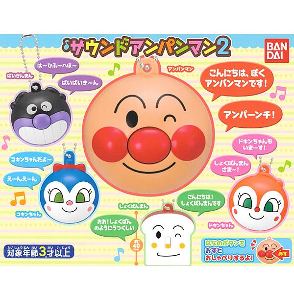 全套5款【日本正版】麵包超人 音效球 吊飾 P2 扭蛋 轉蛋 細菌人 紅精靈 BANDAI 萬代 - 333852