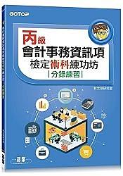 會計事務資訊項丙級檢定術科練功坊 分錄練習