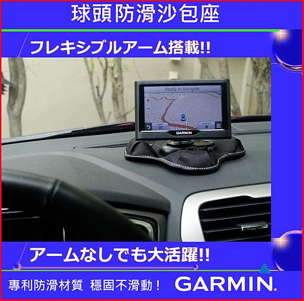 Garmin nuvi garmin51中控台沙包座導航車架DriveSmart 57 52 42車用布質防滑四腳座支架