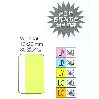 華麗牌 3059 單面索引片小 20x17mm 80張入