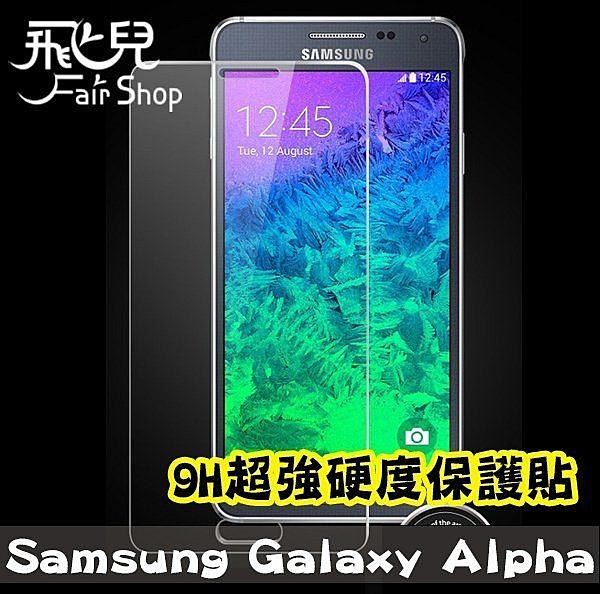 【妃凡】防爆抗刮! Samsung Galaxy Alpha 9H強化 玻璃膜 玻璃貼 超強硬度 抗刮玻璃 保護貼