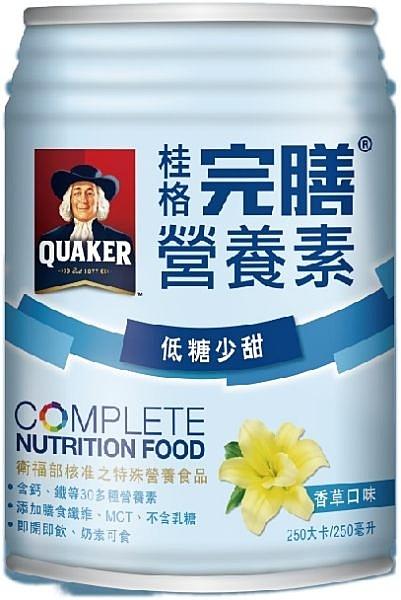 【桂格】完膳營養素(香草-低糖少甜) 250mlx24罐/箱