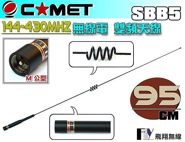《飛翔無線》日本 COMET SBB5 雙頻天線〔長型 耐撞型 全長95cm 重量170g 耐入力120W〕