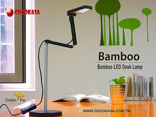 限量特惠 COCOKASA 防眩 護眼 DS01 小竹 檯燈 /個 (顏色隨機出貨)