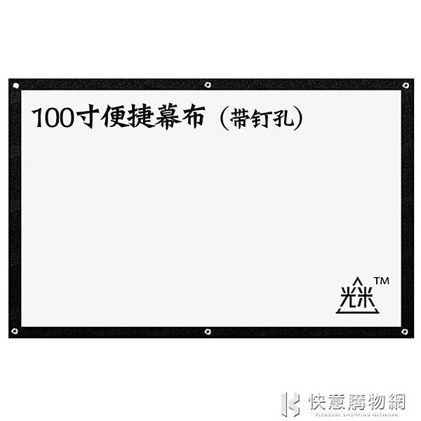 投影儀光米16:9簡易幕布100寸白塑便捷投影幕布高清寬屏幕壁掛配 NMS快意購物網