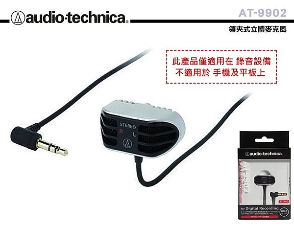 《飛翔無線》audio-technica 鐵三角 AT-9902 領夾式立體麥克風〔會議錄音 領袖夾〕AT9902